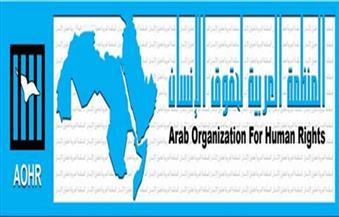 6 محاور حول تحديث قانون العقوبات في مؤتمر القومي لحقوق الإنسان والمنظمة العربية