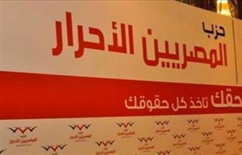 """""""المصريين الأحرار"""" يهنئ الشعب والرئيس السيسي بعيد الفطر المبارك"""