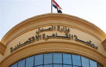 """إلزام """"صوت القاهرة"""" بدفع 2 مليون جنيه أو عرض ممتلكاتها بالمزاد"""