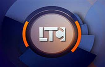 """""""الأعلى للإعلام"""" يصدر قرارا بمنع بث قناة LTC  لمدة أسبوعين"""