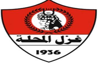 """تأسيس شركة كرة قدم لنادي """"غزل المحلة"""" بالشراكة مع مستثمر محلي وأجنبي"""