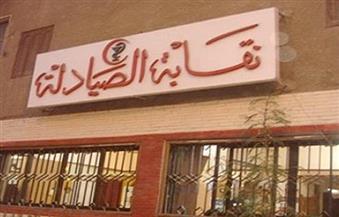 غدا.. انتخابات التجديد النصفى لفرع نقابة الصيادلة بالغربية