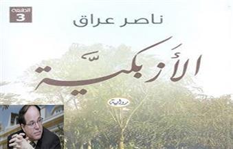 """ناصر عراق يفوز بجائزة """"كتارا"""" للرواية العربية عن """"الأزبكية"""""""