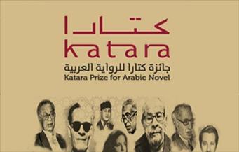 """لجنة """"كتارا"""" تعلن أسماء الفائزين بالجائزة في دورتها الثانية"""