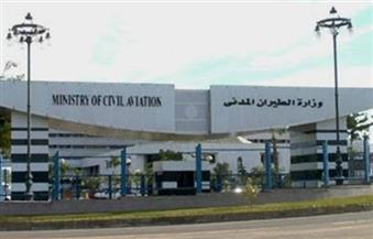 سلطة الطيران المدني المصري تحصل على شهادة «الأيزو 9001 /2015» في الجودة | صور