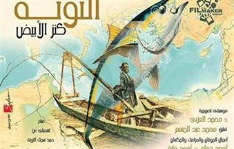 """فيلم """"التونة كنز الأبيض"""" يناقش إعادة تشغيل مصانع الدولة ويعتبر سمك التونة ثروة مهدرة"""