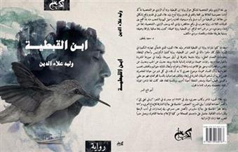 """رواية """"ابن القبطية"""" لوليد علاء لدين.. معالجة جمالية وأدبية للصراع باسم الأديان"""
