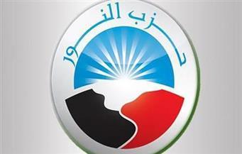 """""""النور"""": نطالب بحزمة إجراءات إصلاحية بعد القرارات الاقتصادية الأخيرة"""
