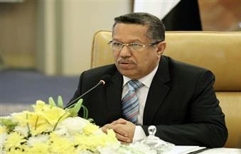 رئيس الوزراء اليمني يرفض التدخل الإيراني السافر في شئون بلاده