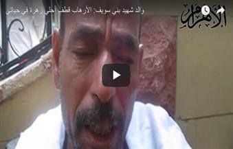 """بالفيديو.. والد أحد شهداء بني سويف: """"الإرهاب قطف أحسن زهرة عندي.. وكانت إجازته النهاردة"""""""