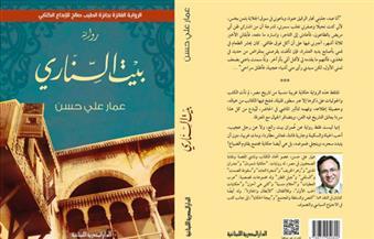 """حكاية مجتمع يقاوم الضياع في """"بيت السناري"""" لعمار علي حسن"""