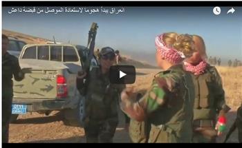 بالفيديو.. العراق يبدأ هجومًا لاستعادة الموصل من قبضة داعش