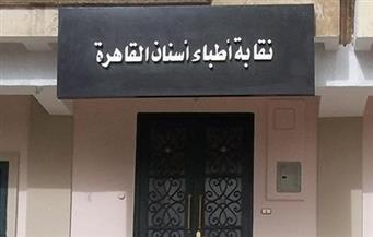 """""""الأسنان"""" تجري انتخاباتها الجمعة المقبل بعد تأجيلها 5 مرات بسبب كورونا"""