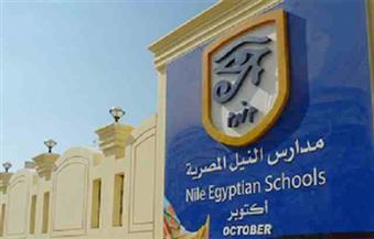 الشركة المسئولة عن إدارة مدارس النيل: سنتخذ الإجراءات القانونية اللازمة ضد مروجي الشائعات