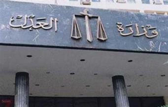 البرلمان يعتمد الحساب الختامي لموازنة وزارة العدل