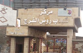 احتفالية بانتصارات أكتوبر بمركز شباب روض الفرج.. الخميس