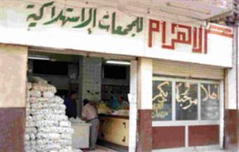 """""""القابضة للصناعات الغذائية"""" تطرح 3 ملايين شنطة رمضانية في 2400 منفذ"""