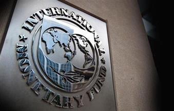 """صندوق النقد الدولي يشطب كلمة """"حمائية"""" من بيانه الختامي"""