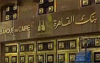تعيين طارق الطنوبي مديرا لبنك القاهرة بطنطا