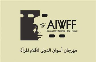 31 فيلمًا في مسابقتي مهرجان أسوان الدولي لأفلام المرأة