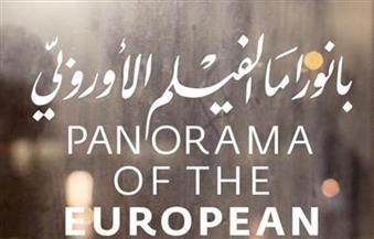 أكثر من 50 فيلما في الدورة الـ12 لبانوراما الفيلم الأوروبي