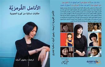 """المترجمة رضوى أشرف عن كتابها """"الأنامل القرمزية"""": صوت النساء يُعبر عن الأحاسيس المختلطة"""