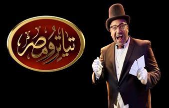 في تياترو مصر.. بيومي فؤاد شيطان بمساعدة هالة فاخر.. والافلام القديمة مضمون العرض الثاني