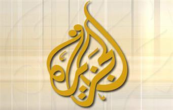 هاشتاج «الجزيرة جواسيس» يتصدر قائمة الأكثر تداولا في قطر ليفضح أكاذيب قناة التحريض والفبركة