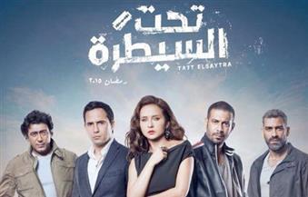 Ta7t El-Saytara تحت السيطرة
