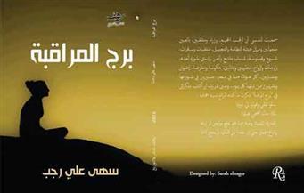 """مشكلات وظواهر اجتماعية في """"برج المراقبة"""" لسهى رجب"""