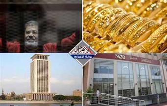 طعن مرسى.. خطة الخارجية لتخفيض النفقات.. أسعار الذهب.. تمويلات بنك ناصر.. بنشرة السادسة