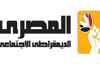 """""""البسطويسي"""" و""""عبد المجيد"""" و""""عوض"""" ينضمون لمجلس أمناء الحزب المصري الديمقراطي الاجتماعي"""