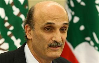«جعجع»: يجب محاكمة السلطة السياسية بسبب انفجار مرفأ بيروت