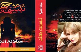 """عوالم الأنثى الخفية في رواية """"تبسّمت جهنم"""" لـ""""هيلانة الشيخ"""""""