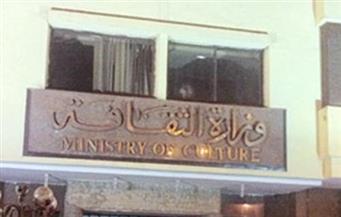 حفلات فنية وندوات ضمن فعاليات وزارة الثقافة.. غدًا