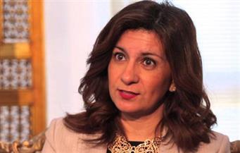 وزيرة الهجرة: الدولة تنظر للمهاجرين غير الشرعيين باعتبارهم ضحية ومجنيًا عليهم وليسوا جناة
