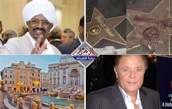 زلزال روما.. تحطيم نجمة ترامب.. منصب سوداني جديد.. تحسن صحة محمود عبدالعزيز.. بنشرة التاسعة مساءً