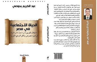 """""""الحياة الاجتماعية في مصر"""".. كتاب للجزائري عبدالكريم بحوصي"""