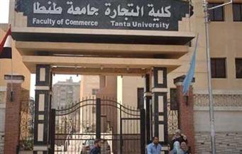 فتح باب الترشح على منصب عميد كلية التجارة بجامعة طنطا الأربعاء المقبل