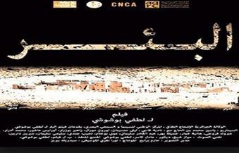 """برعاية الرئيس الجزائري.. عرض خاص لفيلم """"البئر"""" ضمن حملة """"البئر في الأوسكار"""""""