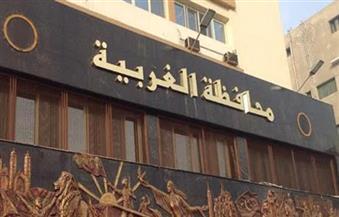 الغرفة التجارية بالغربية تطرح مناقصة عامة لشراء مقر إداري بمدينة المحلة الكبرى
