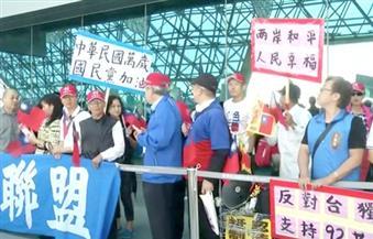 بالفيديو.. مؤيدون ومعارضون يتظاهرون في تايوان قبل زيارة زعيمة سياسية إلى الصين