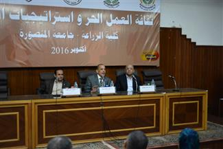 """""""ثقافة العمل الحر وإستراتيجيات النجاح"""" ندوة بكلية الزراعة في جامعة المنصورة"""