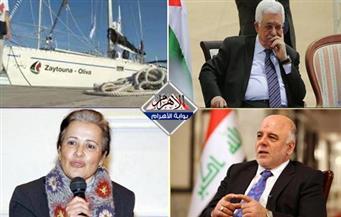 صحة محمود عباس.. بدل العدوى.. قرصنة إسرائيلية.. تركيا تتحدى العراق.. بنشرة الثالثة عصرًا