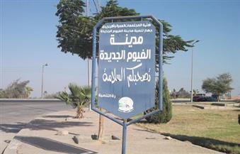 بالصور.. مدينة الفيوم الجديدة بلا سكان بسبب غياب الأمن والخدمات الصحية والحياتية
