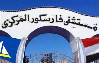 لجنة لإعداد تقرير عن وفاة شاب أثناء عملية جراحية بمستشفى فارسكور بدمياط