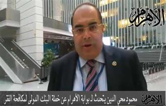 """بالفيديو.. محمود محيي الدين نائب رئيس البنك الدولي يكشف لـ""""بوابة الأهرام"""" خطط  القضاء على الفقر بحلول 2030"""