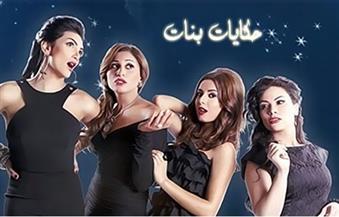 """عودة """"حكايات بنات"""" من جديد.. وإنجي المقدم ومي عمر أحدث المنضمين"""