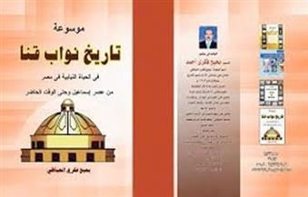 مؤلف كتاب تاريخ البرلمان في قنا: 75% من الحياة النيابية في الصعيد تغلب عليها الوراثة