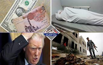 مزارع بلا قلب.. تعويم الجنيه.. انتحاري بغداد.. فضيحة ترامب.. مذبحة مكرم عبيد بنشرة منتصف الليل